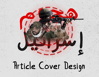 Articles Cover Design