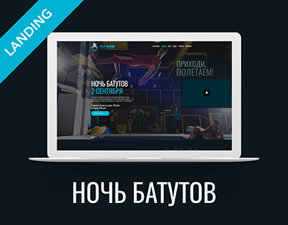 Fly Zone Night - Landing page