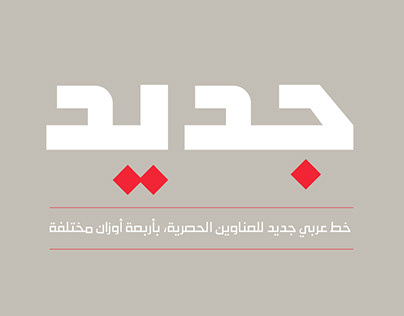 Jadid - Modern Kufic Typeface