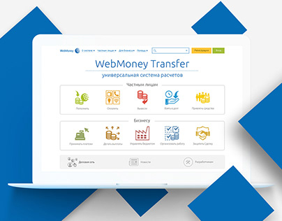 Web Design WebMoney Website (2014)