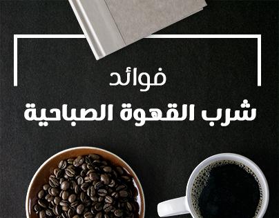 فوائد القهوة الصباحية - للتحميل Coffee-Benefit-Download