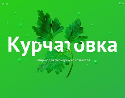 Kurchatovka