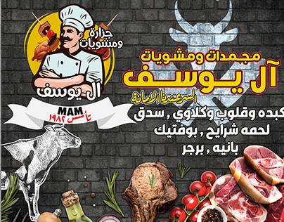 Al Youssef Butcher Logo & Banner