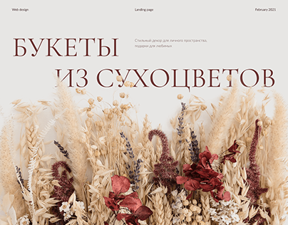 Marguerite — dried flowers| Landing page design