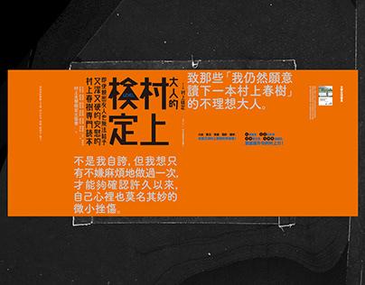 封面設計:《大人的村上檢定》提案 Cover Design