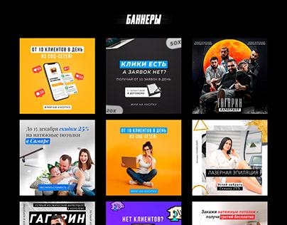 Баннеры вконтакте/ Креативы инстаграм