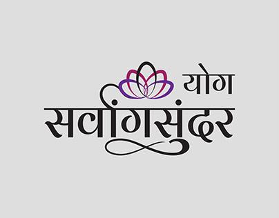Sarwangsundar Yog | Brand Identity