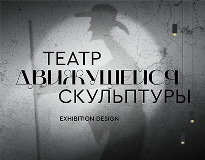 Theater of Moving Sculptures — Exhibition Design