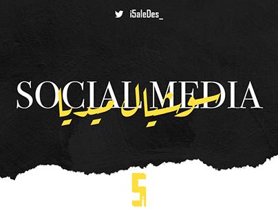 Social Media | سوشيال ميديا