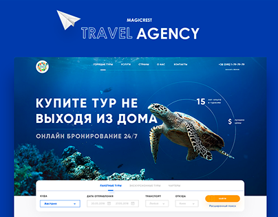 MR: Travel agency - Website Design
