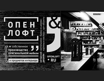 Logo, identity and presentation for OPENLOFT