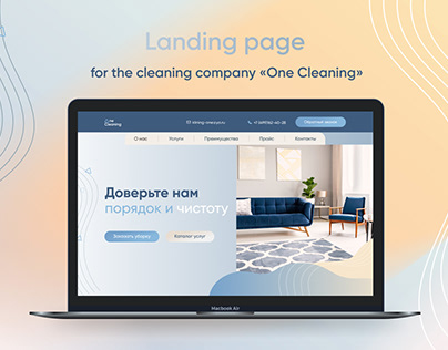 Клининг / Landing page for the cleaning company