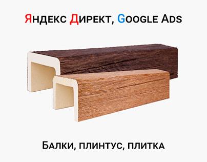 Настройка и ведение Яндекс Директ, Google Adwords