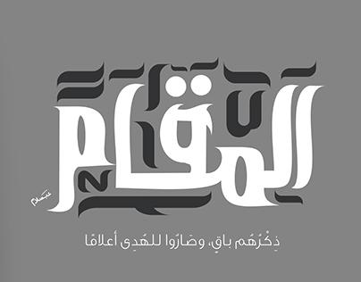 Al Maqam