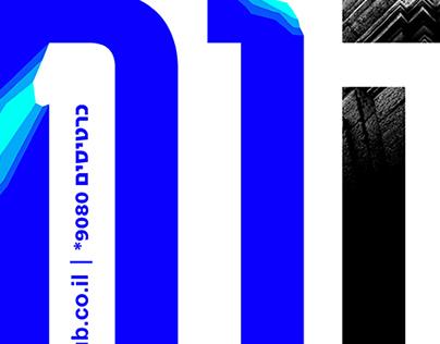 כרזות להופעות של יהודה פוליקר - פרויקט בבצלאל