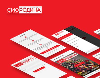 Smorodina. Mobile app