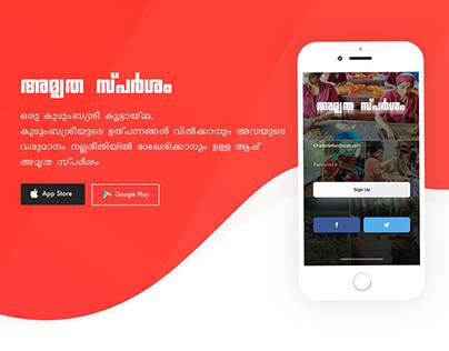 Amrdha Sparsam mobile app concept
