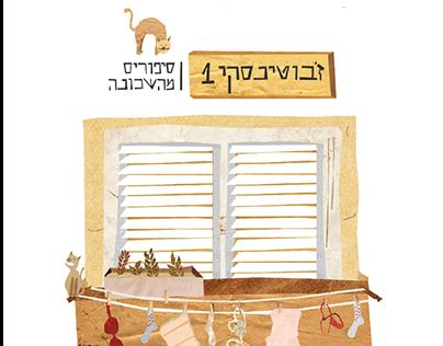 Neighborhood Project- Illustrated book