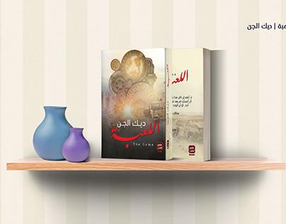 Book Covers | vol 1