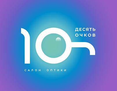"""Стиль салона оптики """"Десять очков"""""""