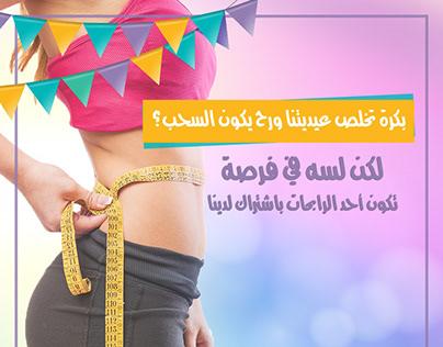 Fit Club Social Media - KSA