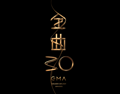 Golden Melody Award 30th-The Echo of Generations