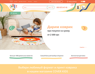 online store of children's carpets
