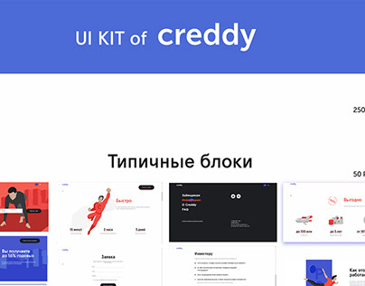 Decomposition of Creddy web service + static UI KIT