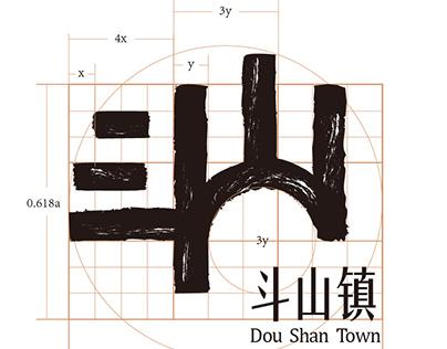 Visual Identity Design of Dou Shan Town (斗山镇视觉形象设计)
