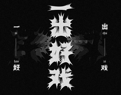 字體設計 · 一出好戲 / Typography