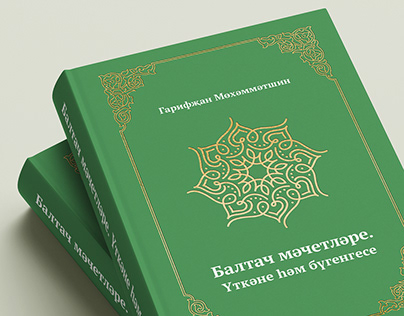 Книга «Мечети Балтасинского района»