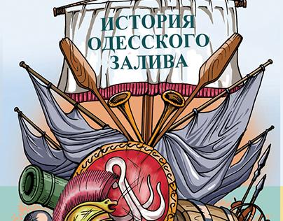 History of Odessa Bay/ История Одесского Залива