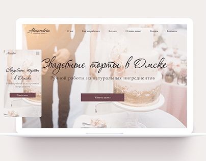 Wedding Cakes // Landing Page Concept