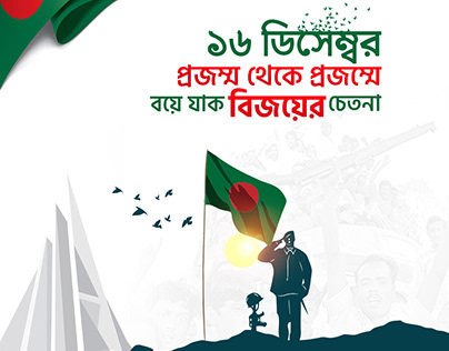 Victory Day Bangladesn 16th December