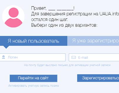 login form uaua.info