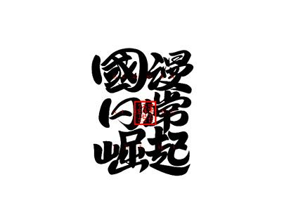 字定兿02