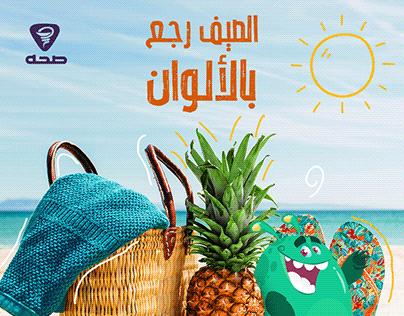 Sehha Pharmacies - Social Media