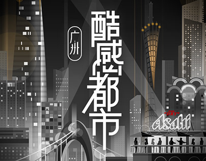 "Asahi ""City of Cool Sense"" motion poster"