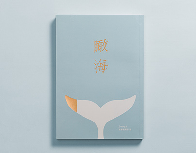 Book design|《瞰海》書籍設計