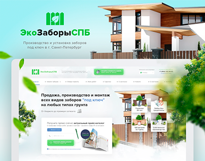 Website - landing Page - Quiz site - Эко заборы (fence)