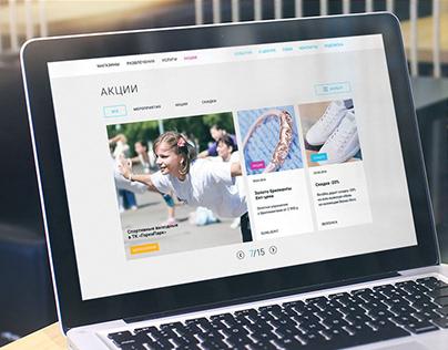 Сайт для торгового центра Горки Парк