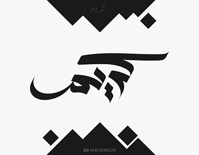 50 Calligraphy Arabic Names - اسامي عربيه