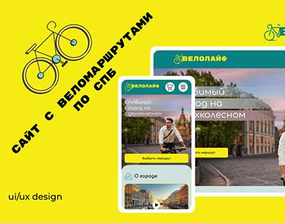 сайт с веломаршрутами города / web cycling routes