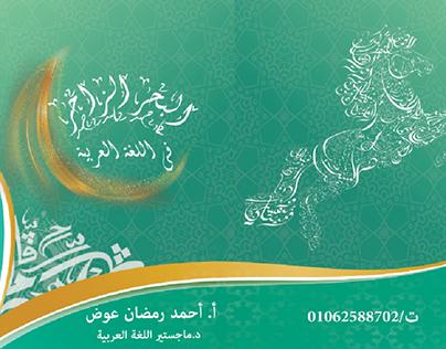غلاف مذكره لغه عربيه