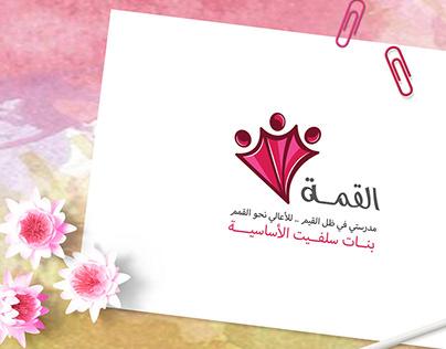 Al Qimah logo