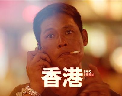 HONG KONG DROPS