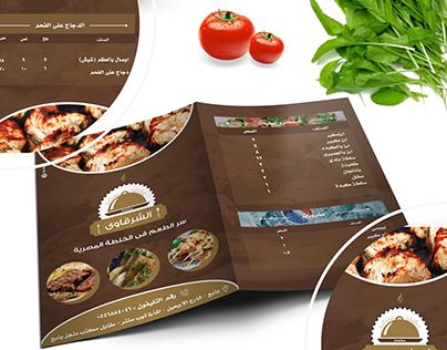 El Sharkawy Restaurant