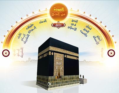 Haj wa Omra