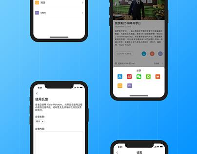 iDaily App Redesign