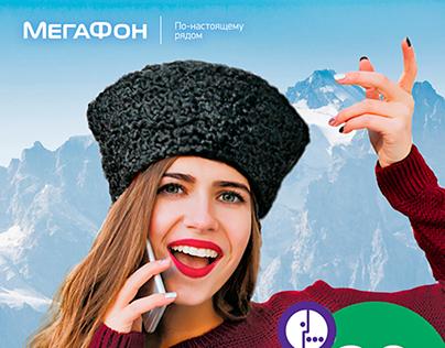 МегаФон | В Абхазии как дома